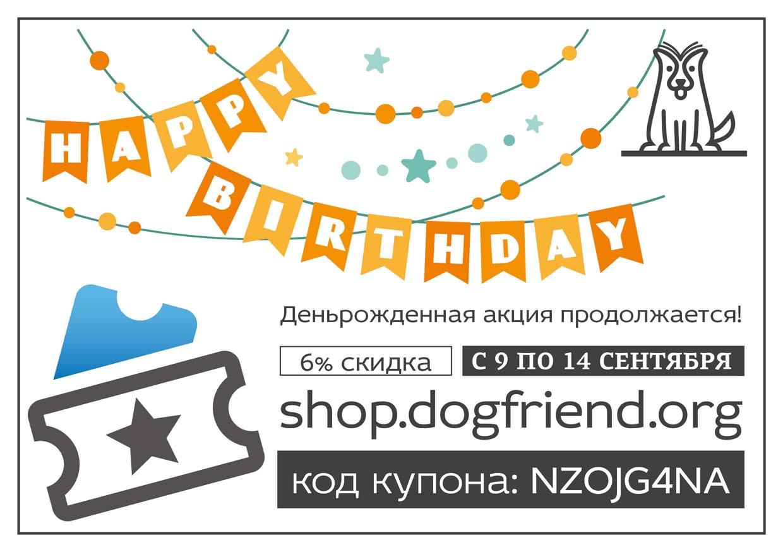 Скидочный купон для интернет-магазина Догфренд Паблишерс