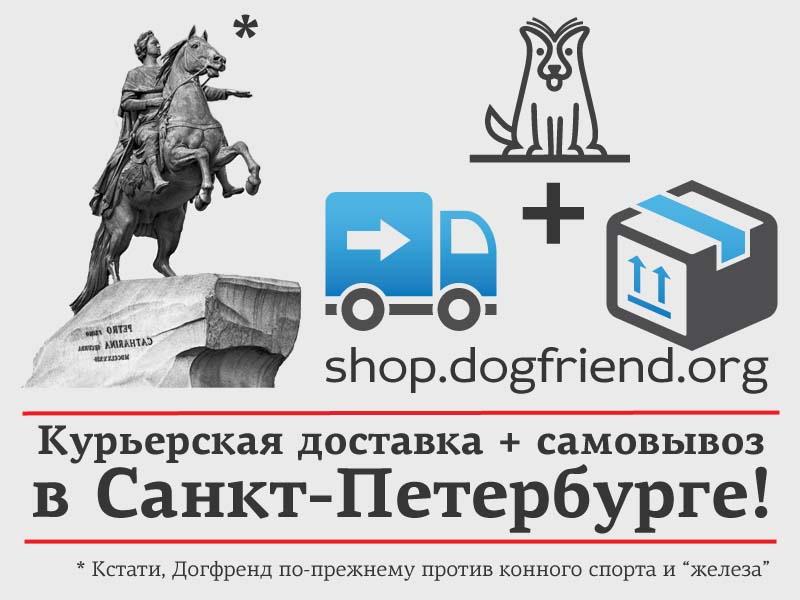 Курьерская доставка Санкт-Петербург