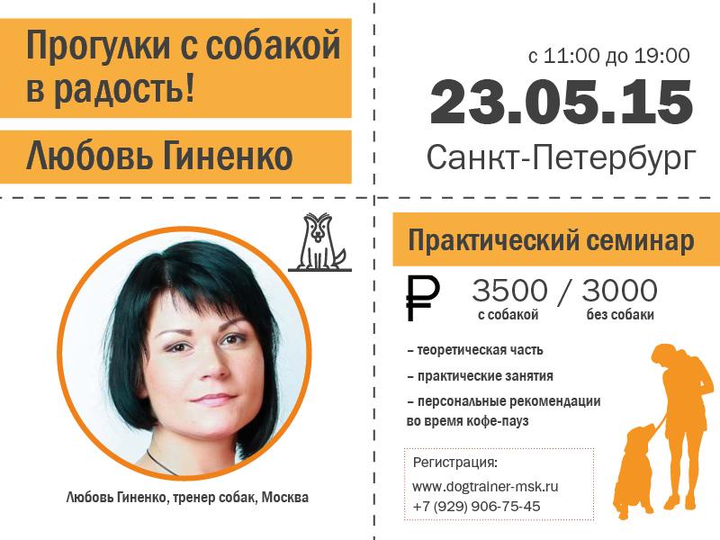 Семинар Любови Гиненко в Санкт-Петербурге