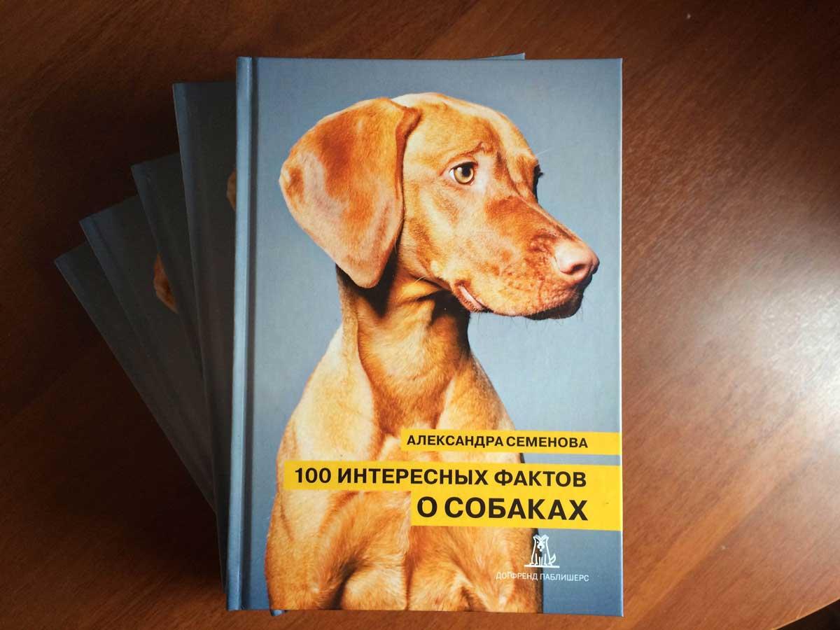 Новая книга Александры Семеновой